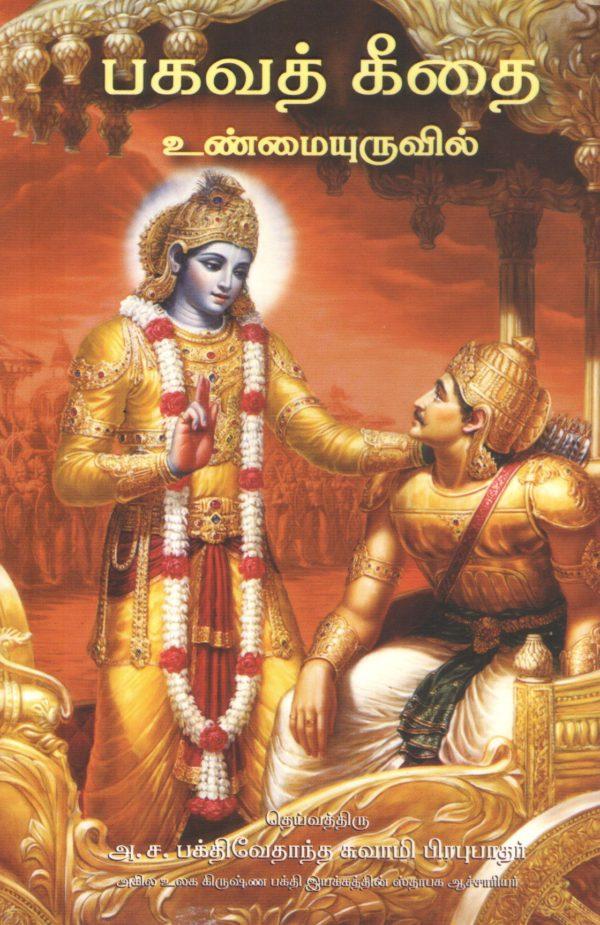 Bhagavad Gita - Tamil